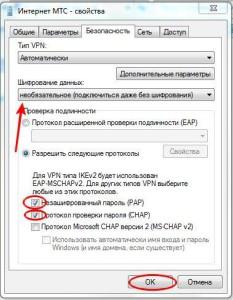 настройка домашнего интернета мтс инструкция