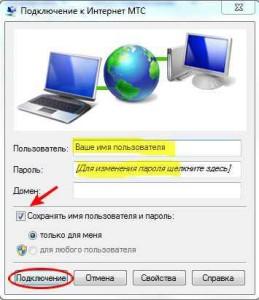 Подключение к интернету МТС