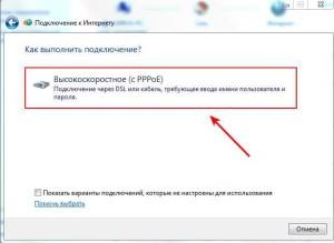 Настройка Комстар интернет