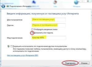 Настройка интернет Комстар АДСЛ