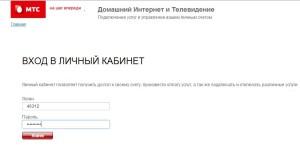 mts-lichnii-kabinet-saratov