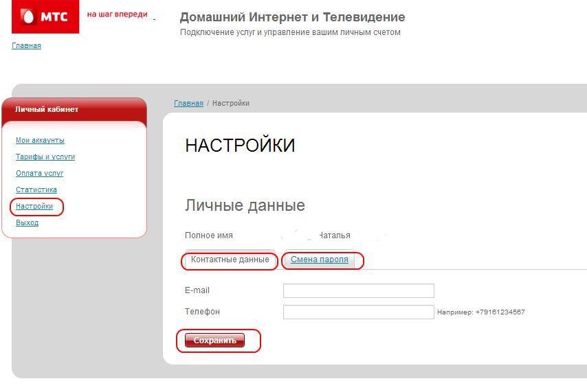 Личный кабинет МТС Саратов